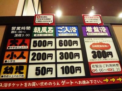 竜泉寺の湯 001.JPG