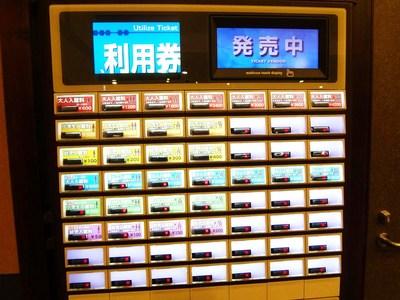 竜泉寺の湯 002.JPG