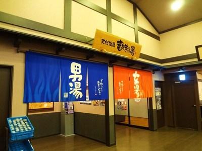 竜泉寺の湯 009.JPG