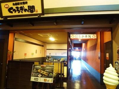 竜泉寺の湯 010.JPG