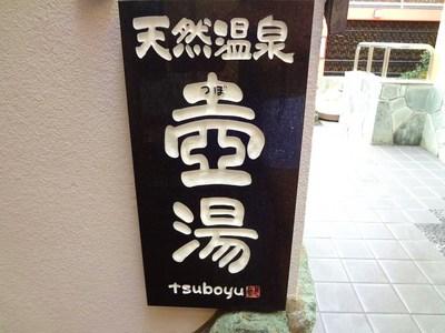 竜泉寺の湯 013.JPG