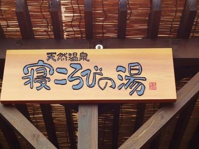 竜泉寺の湯 016.JPG