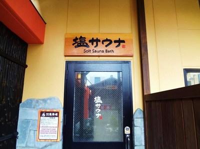 竜泉寺の湯 018.JPG