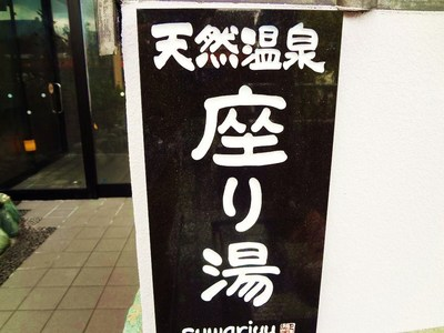 竜泉寺の湯 020.JPG
