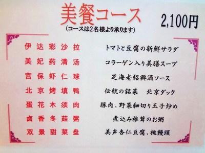 beijing 002.JPG